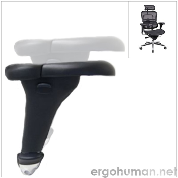 Ergohuman Old Model Complete Arm Right
