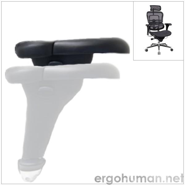 Ergohuman Front Arm  Left  - Old Model
