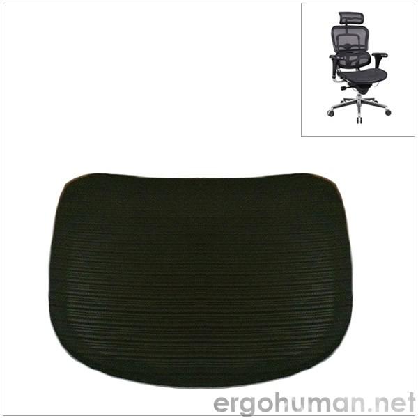 Ergohuman mesh seat insert